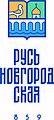 """Логотип """"Русь Новгородская"""".jpg"""
