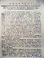 Манифест на ГШ НОВ и ПОМ 1943 - 1.JPG