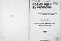 Новые идеи в философии. Сб. 02. (1912).pdf