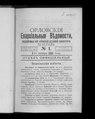 Орловские епархиальные ведомости. 1910. № 01-26.pdf