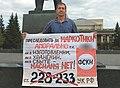 Пикет против наркорепрессий.jpg