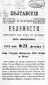 Полтавские епархиальные ведомости 1876 № 23 Отдел официальный. (1 декабря 1876 г.).pdf