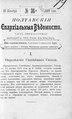 Полтавские епархиальные ведомости 1907 № 36 Отдел официальный. (20 декабря 1907 г.).pdf