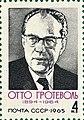 Почтовая марка СССР № 3212. 1965. Деятели международного рабочего движения.jpg
