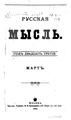 Русская мысль 1902 Книга 03-04.pdf