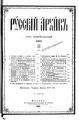 Русский архив 1881 3 4.pdf
