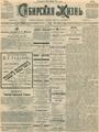 Сибирская жизнь. 1901. №051.pdf