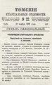Томские епархиальные ведомости. 1892. №22.pdf