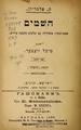 קמל פלמריון. השמים. 1898.pdf