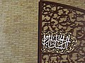 آرامگاه خواجه ربیع (25).jpg