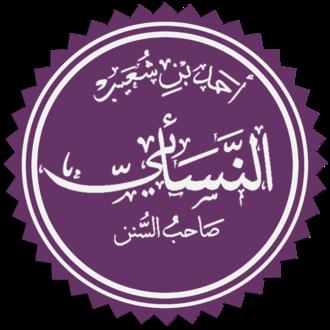 Al-Nasa'i - Image: النسائي