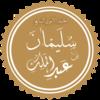 سليمان بن عبد الملك.png