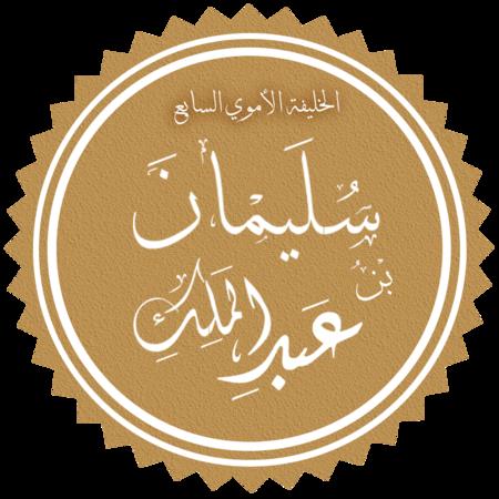 تخطيط لاسم الخليفة الأموي السابع سليمان بن عبد الملك