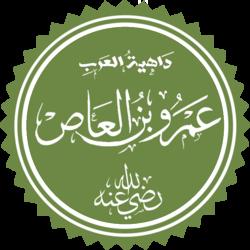 عمرو بن العاص.png
