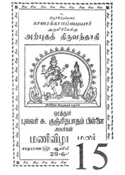 அற்புதத் திருவந்தாதி