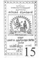 அற்புதத் திருவந்தாதி.pdf