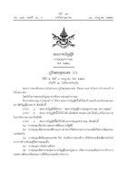 พระราชบัญญัติการชุมนุมสาธารณะ ๒๕๕๘.pdf