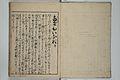 『當世雛形』-Contemporary Kimono Patterns (Tōsei hiinagata) MET 2013 887 02.jpg