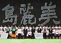 五月二十日 中華民國第十四任總統、副總統就職慶祝典禮 (26521079003).jpg
