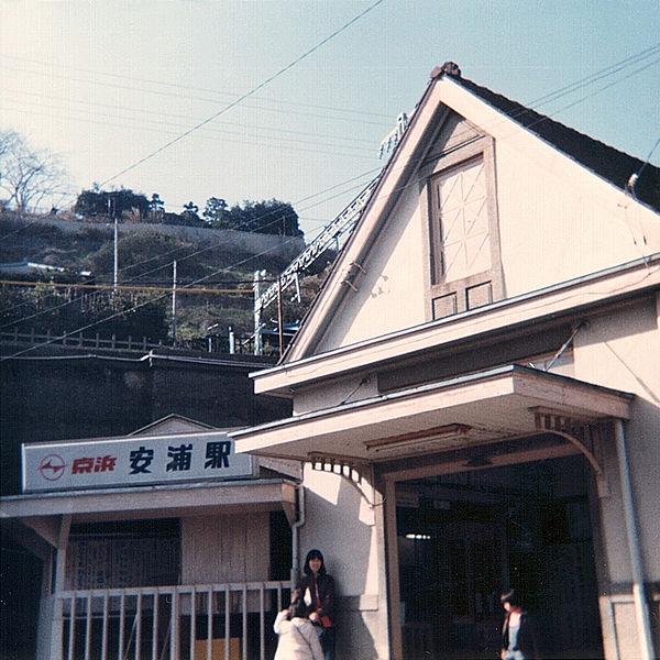File:京浜急行電鉄本線,京浜安浦駅.jpg