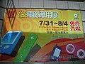 台北電腦展2008年8月1日 - panoramio - Tianmu peter (68).jpg