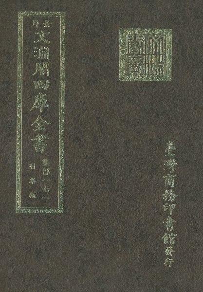 File:文淵閣四庫全書 1232冊.djvu