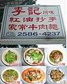 李記小吃店 20080523.jpg