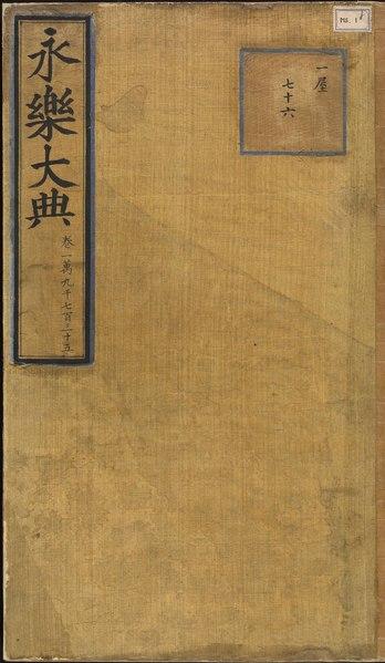 File:永樂大典 卷19735.pdf