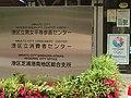 港区立男女平等参画センター 港区立消費者センター 2014 (14220283074).jpg