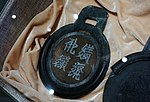 """西夏""""火急驰马""""铜牌.jpg"""