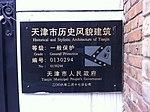重庆道保园里3、4号铭牌.jpg