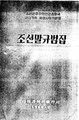 조선말규범집(1966).pdf