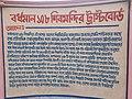108 Shiva Temple complex, Bardhaman 09.jpg