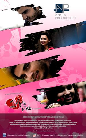 14th Feb Short Film Banner.png