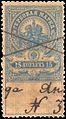 1918 Liapine C Revenue stamp.jpg