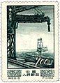 1954年经济建设特别邮票塘沽新港邮票.jpg