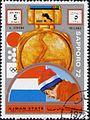 1972 stamp of Ajman Schenk 2.jpg