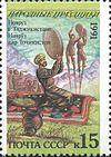 1991 CPA 6363.jpg