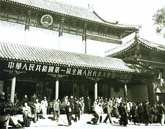 Politburo of the Communist Party of China - Image: 1st National People's Congress 1