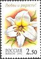 2002. Марка России 0735 hi.jpg