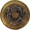 20 francs Pierre de Coubertin revers.jpg