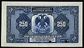 250 roubles 1918 ABNC rev.jpg