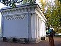 2665. St. Petersburg. Pavilion at the Granite Pier.jpg