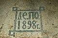 2844 Церковь Преображения Господня Мозаика у входа.JPG