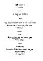 4990010196934 - Circular Order, Sheel,Gopinath, 222p, LANGUAGE, LINGUISTICS, LITERATURE, bengali (1842).pdf
