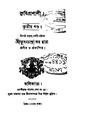 4990010255315 - Krishi Pronali vol. 3, Kar, Bhubanchandra, 108p, TECHNOLOGY, bengali (1892).pdf