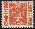 75th Anniv of Japan Postal Service 15sen.JPG