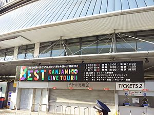 Kanjani Eight - The sign board for the Osaka dome extension at Kyocera Dome Osaka on December 31, 2012