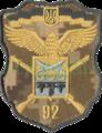 92 ОМБр (п).png
