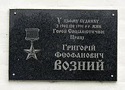 A plaque in honor of Hero of Socialist Labor H.F.Voznoho..jpg